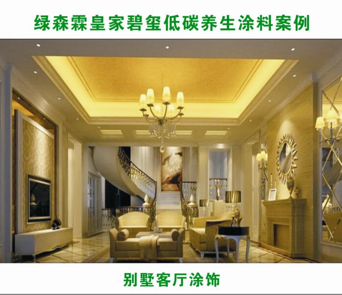 别墅装修工程图,低碳养生涂料