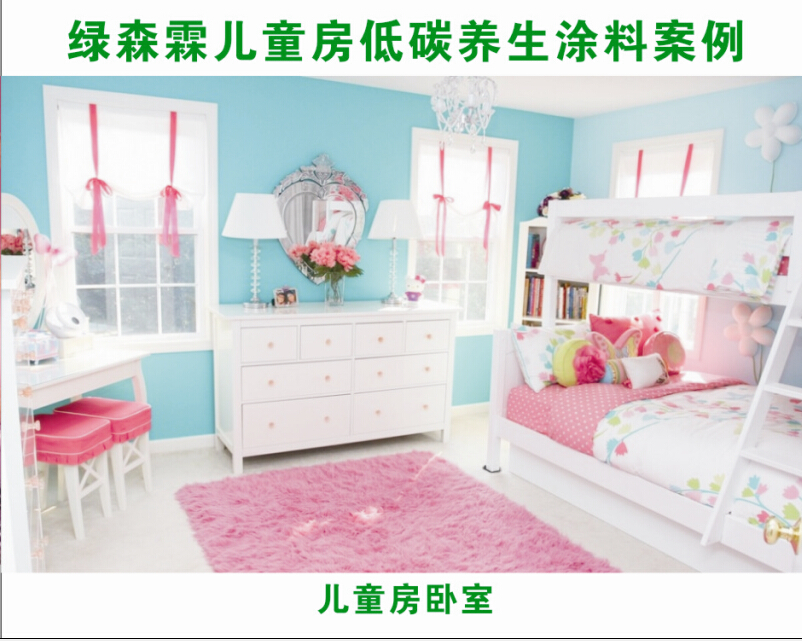东莞儿童房卧室装修效果图,卧房涂料推荐